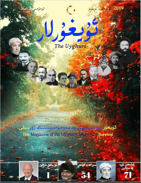 The Uyghurs 3HD - ئۇيغۇرلار 2019-يىلى 3-سان