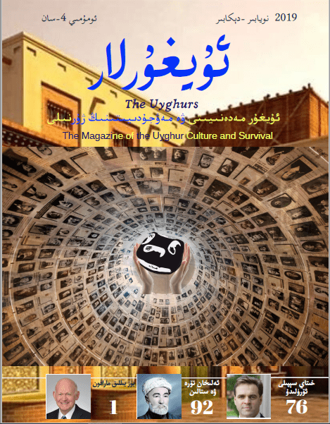 The Uyghurs 4 HD - ئۇيغۇرلار 2019-يىلى 4-سان