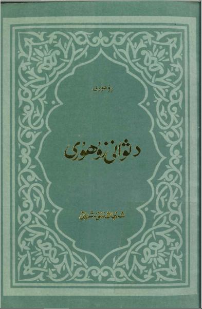 diwan zohori - دىۋانى زۇھۇرى-زۇھۇرى