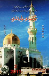 musulmanliri 2011 2 190x290 - جۇڭگو مۇسۇلمانلىرى 2011-يىلى 2-سان