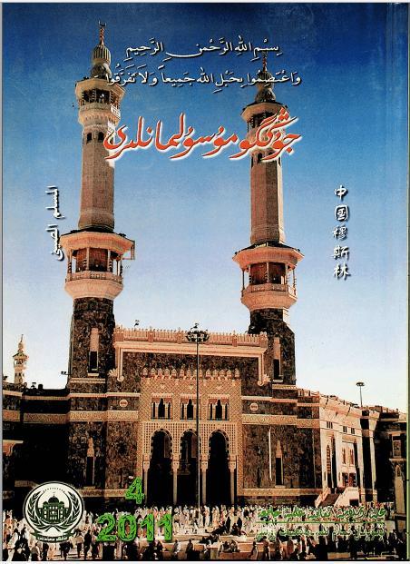 musulmanliri 2011 4 - جۇڭگو مۇسۇلمانلىرى 2011-يىلى 4-سان