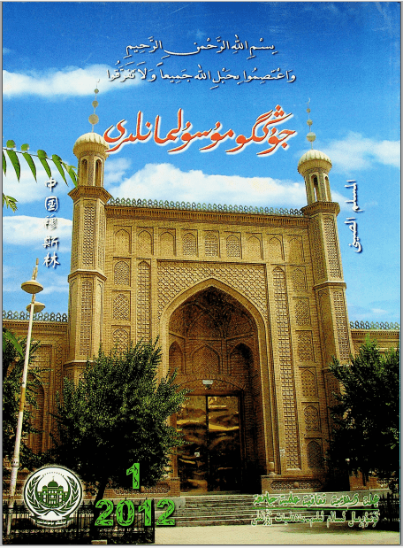 musulmanliri 2012 1 - جۇڭگو مۇسۇلمانلىرى 2012-يىلى 1-سان