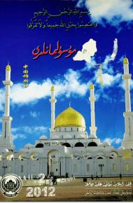 musulmanliri 2012 2 190x290 - جۇڭگو مۇسۇلمانلىرى 2012-يىلى 2-سان