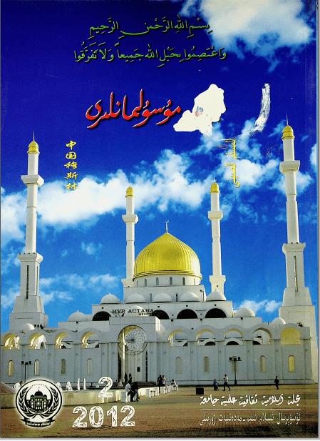 musulmanliri 2012 2 - جۇڭگو مۇسۇلمانلىرى 2012-يىلى 2-سان