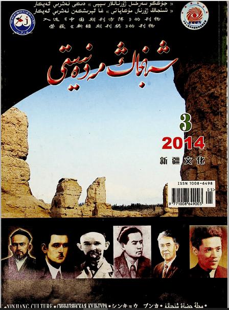 shinjang medeniyti 2014 3 - شىنجاڭ مەدەنىيىتى 2014-يىلى 3-سان
