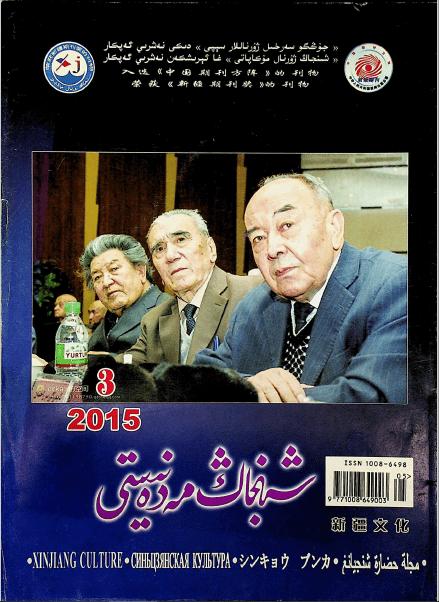 shinjang medeniyti 2015 3 - شىنجاڭ مەدەنىيىتى 2015-يىلى 3-سان
