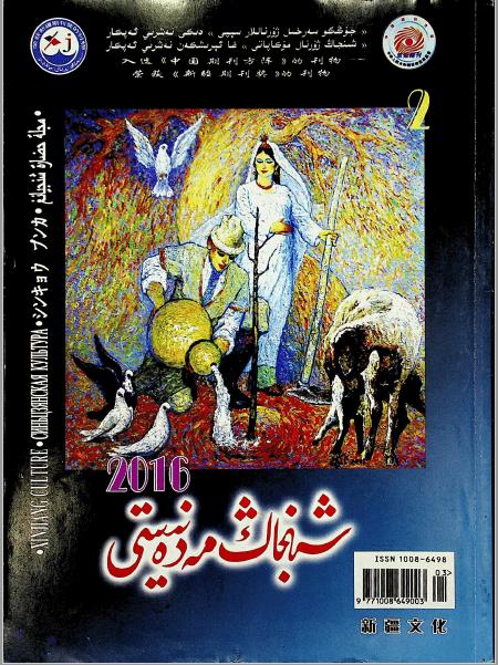shinjang medeniyti 2016 2 - شىنجاڭ مەدەنىيىتى 2016-يىلى 2-سان