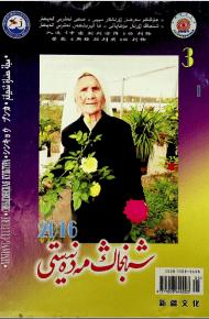 shinjang medeniyti 2016 3 190x290 - شىنجاڭ مەدەنىيىتى 2016-يىلى 3-سان