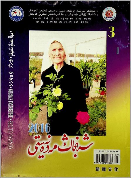 shinjang medeniyti 2016 3 - شىنجاڭ مەدەنىيىتى 2016-يىلى 3-سان