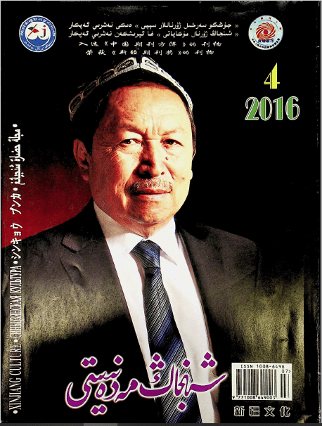 shinjang medeniyti 2016 4 - شىنجاڭ مەدەنىيىتى 2016-يىلى 4-سان