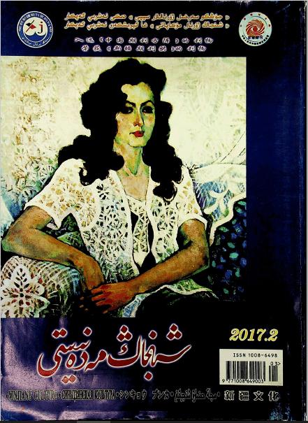 shinjang medeniyti 2017 2 - شىنجاڭ مەدەنىيىتى 2017-يىلى 2-سان