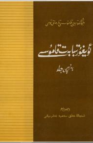 uyghur tibabet qamusi 1 190x290 - ئۇيغۇر تېبابەت قامۇسى 1-جىلد