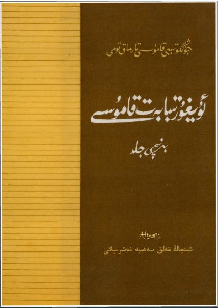 uyghur tibabet qamusi 1 - ئۇيغۇر تېبابەت قامۇسى 1-جىلد