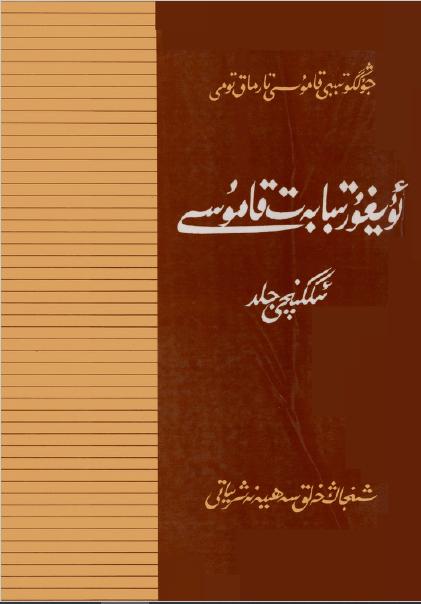 uyghur tibabet qamusi 2 - ئۇيغۇر تېبابەت قامۇسى 2-جىلد