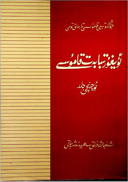uyghur tibabet qamusi 3 - ئۇيغۇر تېبابەت قامۇسى 3-جىلد