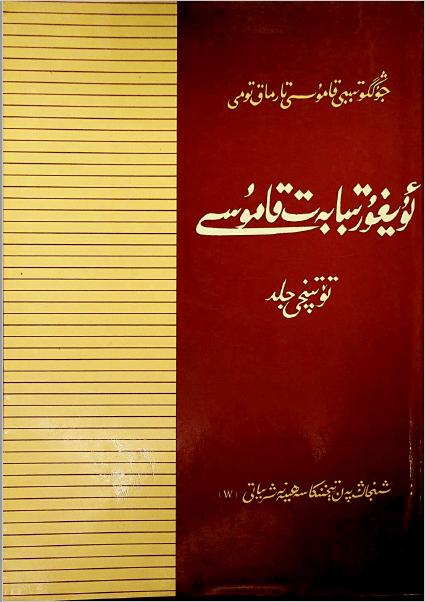 uyghur tibabet qamusi 4 - ئۇيغۇر تېبابەت قامۇسى 4-جىلد