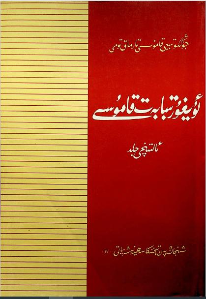 uyghur tibabet qamusi 6 - ئۇيغۇر تېبابەت قامۇسى 6-جىلد