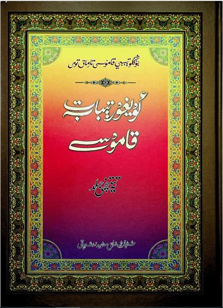 uyghur tibabet qamusi 7 - ئۇيغۇر تېبابەت قامۇسى 7-جىلد