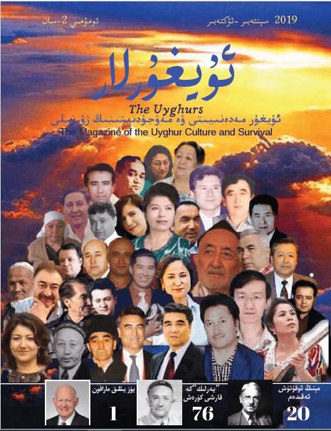 uyghurs 2 - ئۇيغۇرلار 2019-يىلى 2-سان