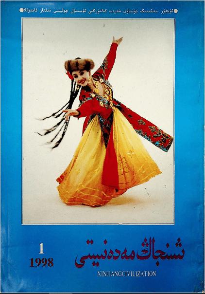 shinjang medeniyti 1998 1 - شىنجاڭ مەدەنىيىتى 1998-يىلى 1-سان