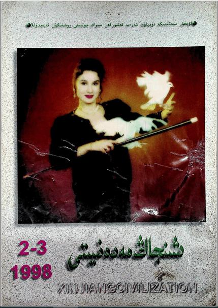 شىنجاڭ مەدەنىيىتى 1998-يىلى 2-، 3 -سان, ئېلكىتاب تورى