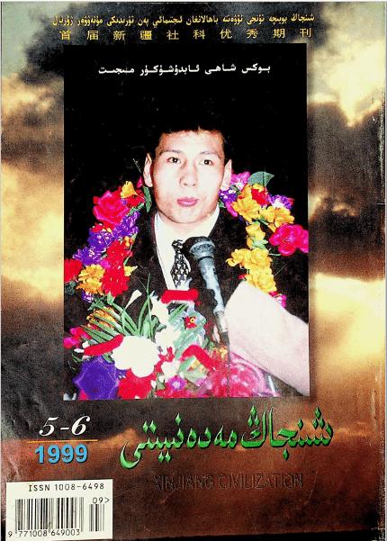 shinjang medeniyti 1999 5 6 - شىنجاڭ مەدەنىيىتى 1999-يىلى 5 ،6-سان