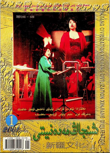 shinjang medeniyti 2001 1 - شىنجاڭ مەدەنىيىتى 2001-يىلى 1-سان