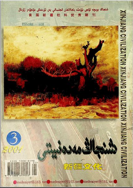 shinjang medeniyti 2001 3 - شىنجاڭ مەدەنىيىتى 2001-يىلى 3-سان