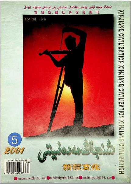 shinjang medeniyti 2001 5 - شىنجاڭ مەدەنىيىتى 2001-يىلى 5-سان