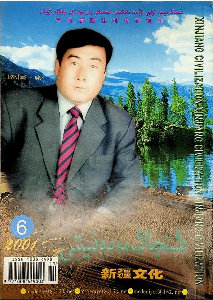 shinjang medeniyti 2001 6 - شىنجاڭ مەدەنىيىتى 2001-يىلى 6-سان