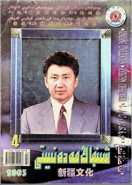 shinjang medeniyti 2003 4 - شىنجاڭ مەدەنىيىتى 2003-يىلى 4-سان