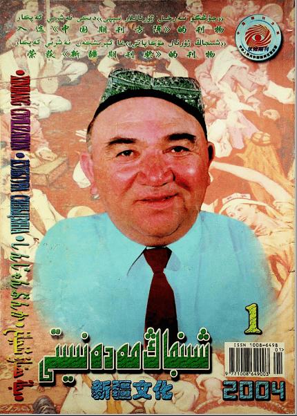 shinjang medeniyti 2004 1 - شىنجاڭ مەدەنىيىتى 2004-يىلى 1-سان