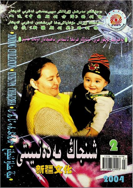 shinjang medeniyti 2004 2 - شىنجاڭ مەدەنىيىتى 2004-يىلى 2-سان