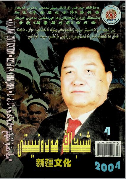 shinjang medeniyti 2004 4 - شىنجاڭ مەدەنىيىتى 2004-يىلى 4-سان