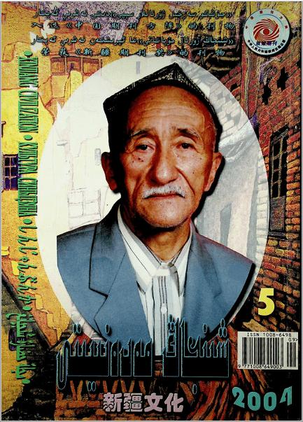 shinjang medeniyti 2004 5 yengi - شىنجاڭ مەدەنىيىتى 2004-يىلى 5-سان (يېڭى)