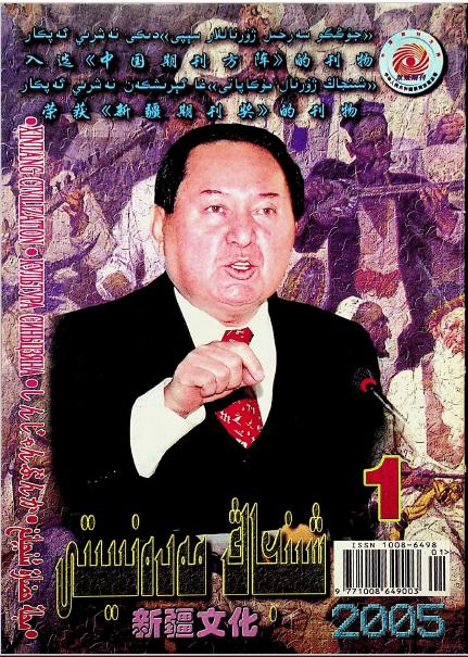shinjang medeniyti 2005 1 - شىنجاڭ مەدەنىيىتى 2005-يىلى 1-سان