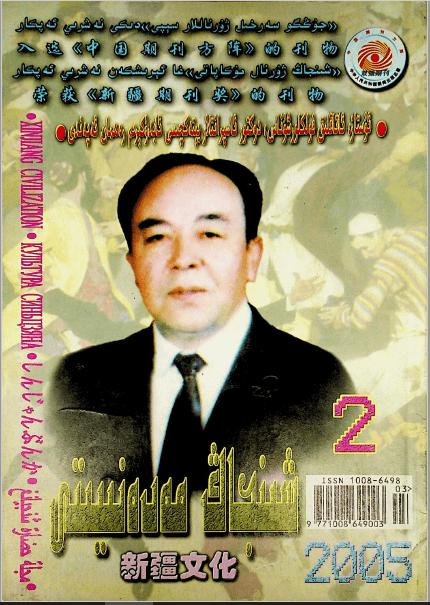 shinjang medeniyti 2005 2 - شىنجاڭ مەدەنىيىتى 2005-يىلى 2-سان
