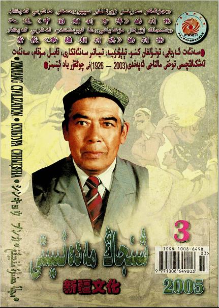 shinjang medeniyti 2005 3 - شىنجاڭ مەدەنىيىتى 2005-يىلى 3-سان
