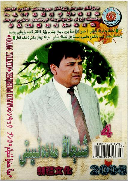 shinjang medeniyti 2005 4 - شىنجاڭ مەدەنىيىتى 2005-يىلى 4-سان