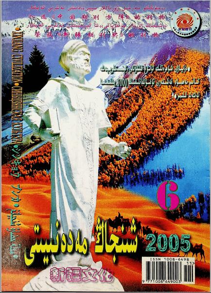 shinjang medeniyti 2005 6 - شىنجاڭ مەدەنىيىتى 2005-يىلى 6-سان