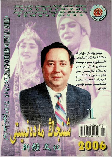 shinjang medeniyti 2006 1 - شىنجاڭ مەدەنىيىتى 2006-يىلى 1-سان
