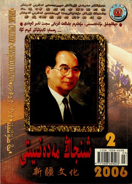 shinjang medeniyti 2006 2 - شىنجاڭ مەدەنىيىتى 2006-يىلى 2-سان