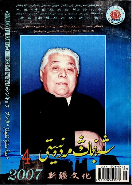 shinjang medeniyti 2007 4 - شىنجاڭ مەدەنىيىتى 2007-يىلى 4-سان