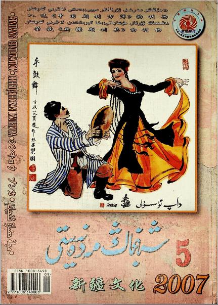 shinjang medeniyti 2007 5 - شىنجاڭ مەدەنىيىتى 2007-يىلى 5-سان