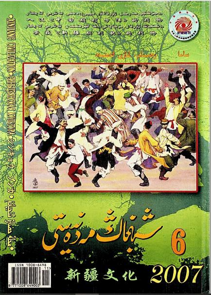 shinjang medeniyti 2007 6 - شىنجاڭ مەدەنىيىتى 2007-يىلى 6-سان