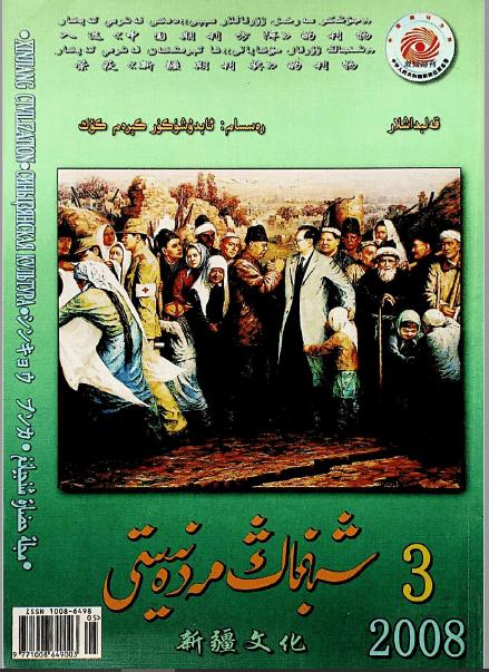 shinjang medeniyti 2008 3 - شىنجاڭ مەدەنىيىتى 2008-يىلى 3-سان