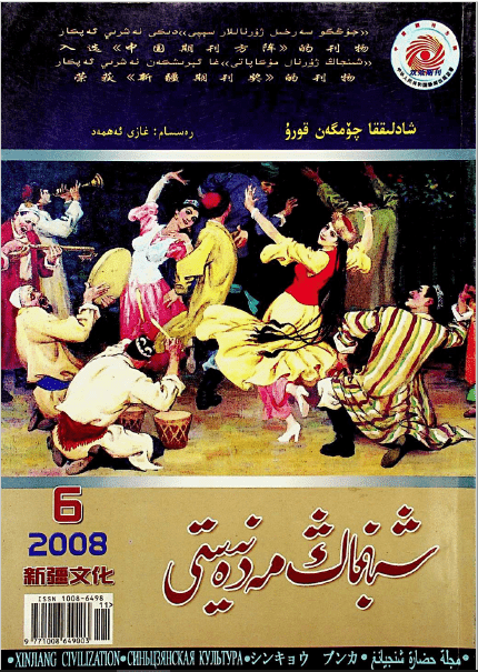 shinjang medeniyti 2008 6 - شىنجاڭ مەدەنىيىتى 2008-يىلى 6-سان