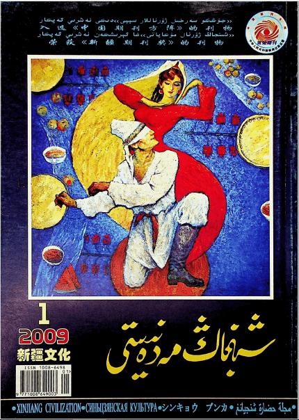 shinjang medeniyti 2009 1 - شىنجاڭ مەدەنىيىتى 2009-يىلى 1-سان
