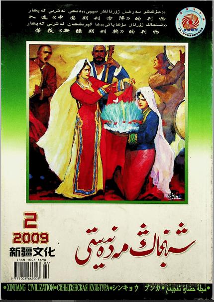 shinjang medeniyti 2009 2 - شىنجاڭ مەدەنىيىتى 2009-يىلى 2-سان
