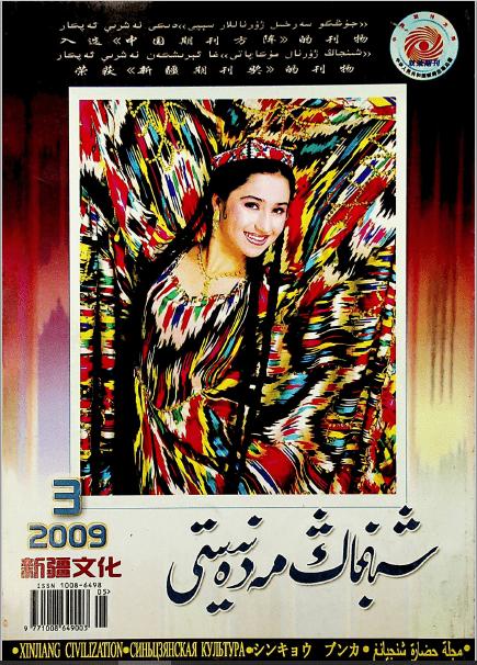shinjang medeniyti 2009 3 - شىنجاڭ مەدەنىيىتى 2009-يىلى 3-سان